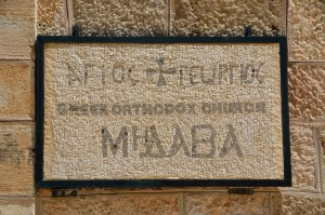 6-Madaba-St-George-Church
